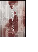月丘くらら傑作選2~眩み雨/眩み雨second 他(GUSHデジタル文庫)