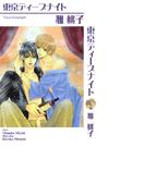 東京ディープナイト(GUSHデジタル文庫)