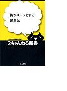 胸がスーッとする武勇伝(2ちゃんねる新書)