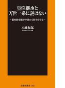 【期間限定価格】皇位継承と万世一系に謎はない(扶桑社新書)