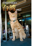 まちねこ写真集・台湾 vol.1(ニャンと猫ねこ)