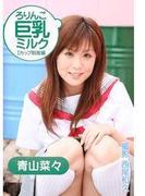 ろりんこ巨乳ミルク Iカップ制服編 青山菜々(ろりんこ)