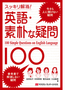 英語・素朴な疑問100