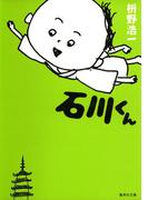 石川くん(集英社文庫)