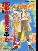【シリーズ】京都迷路地図はクローバー色(コバルト文庫)