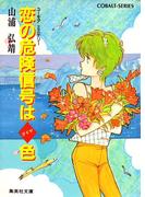 【シリーズ】恋の危険信号はダイヤ色(コバルト文庫)