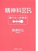 精神科ER 鍵のない診察室(集英社文庫)
