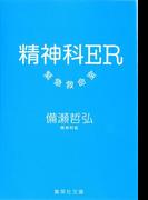 精神科ER 緊急救命室(集英社文庫)