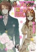 ヴィクトリアン・ローズ・テーラー22 恋のドレスと陽のあたる階段(コバルト文庫)