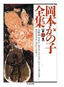 岡本かの子全集(10)(ちくま文庫)