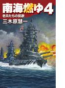 南海燃ゆ4 - 老兵たちの凱歌(C★NOVELS)