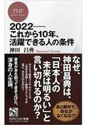 2022――これから10年、活躍できる人の条件(PHPビジネス新書)