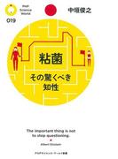 粘菌 その驚くべき知性(PHPサイエンス・ワールド新書)