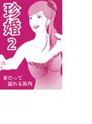 珍婚2<妻だって濡れる街角編>(girls pocket book)