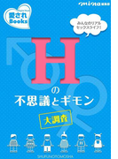 Hの不思議とギモン大調査(愛されBooks)