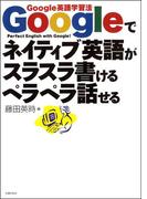 【期間限定価格】Googleでネイティブ英語がスラスラ書けるペラペラ話せる