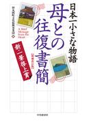 日本一小さな物語 母との往復書簡<増補改訂版>-新一筆啓上賞