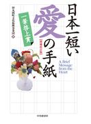 日本一短い 愛の手紙〈増補改訂版〉―一筆啓上賞