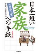 日本一短い家族への手紙〈増補改訂版〉―一筆啓上賞