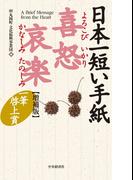 日本一短い手紙 喜怒哀楽〈増補版〉―一筆啓上賞