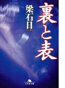 【期間限定価格】裏と表(幻冬舎文庫)