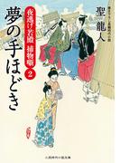 夢の手ほどき(二見時代小説文庫)