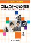 コミュニケーション技法 コミュニケーション・プレゼンテーション・ディベート