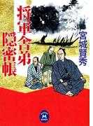 将軍舎弟隠密帳(学研M文庫)