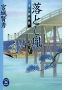平八捕物帳 落とし胤(学研M文庫)