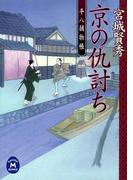 平八捕物帳 京の仇討ち(学研M文庫)