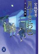 平八捕物帳 月下の三つ巴(学研M文庫)