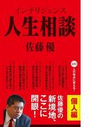 インテリジェンス人生相談 個人編(SPA!BOOKS)