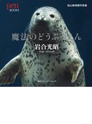 魔法のどうぶつえん 旭山動物園写真集(pen BOOKS)