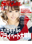 TOKAI SPY GiRL 2012年3月号(TOKAI SPY GiRL)
