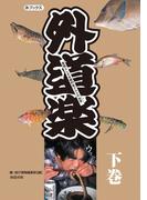外道楽 素晴らしきB級釣魚グルメの世界(下)