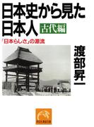 日本史から見た日本人・古代編(祥伝社黄金文庫)