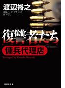 傭兵代理店 復讐者たち(祥伝社文庫)