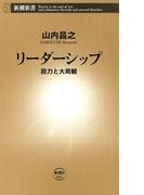リーダーシップ―胆力と大局観―(新潮新書)(新潮新書)