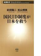 国民ID制度が日本を救う(新潮新書)(新潮新書)