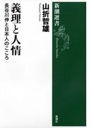 義理と人情―長谷川伸と日本人のこころ―(新潮選書)(新潮選書)