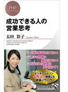 成功できる人の営業思考(PHPビジネス新書)