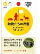 動物たちの反乱(PHPサイエンス・ワールド新書)