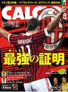 CALCIO2002 2012年3月号(CALCIO2002)