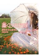 藁くじの花嫁(ハーレクイン文庫)