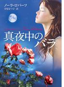 真夜中のバラ(MIRA文庫)