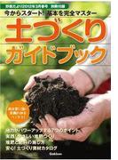 野菜だより2012年3月号別冊付録(土づくりガイドブック)