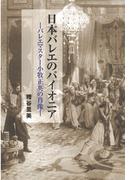 日本バレエのパイオニア バレエマスター小牧正英の肖像