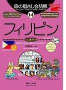 旅の指さし会話帳14 フィリピン(指さし会話帳EX)