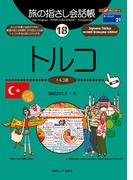 旅の指さし会話帳18 トルコ(指さし会話帳EX)