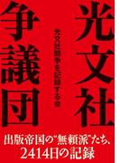 光文社争議団